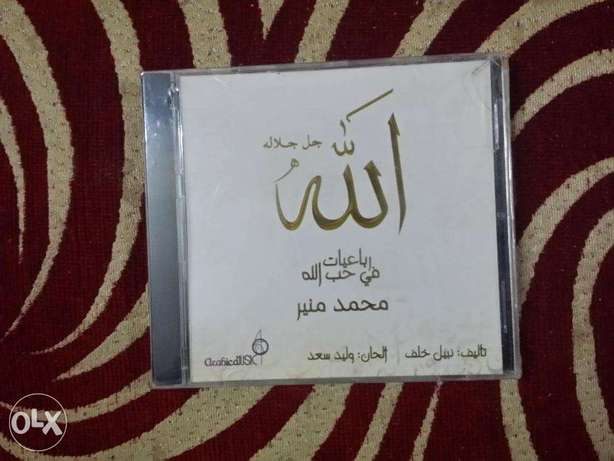 CD originalMohamed MounirRobaiat Fe Hob Allah
