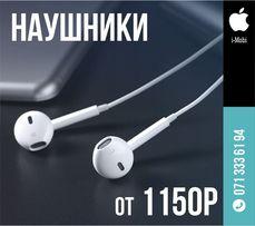 Наушники Apple EarPods Оригинал  Магазин   от 1190р ! 3a87cc050dae3
