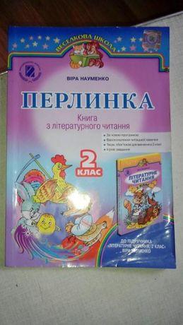 Підручник Перлинка 2 клас Науменко  35 грн. - Товары для школьников ... c64467fcfc950