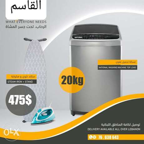 Offer washing automatic national 20kg