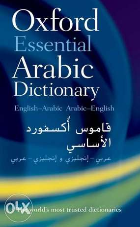 English Arabic oxford dictionary