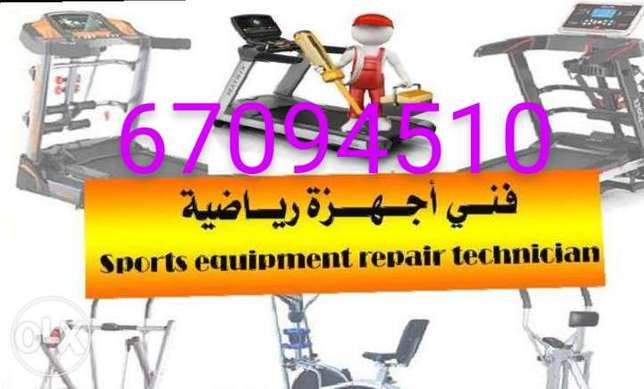 All kinds of treadmill equipment repair and service