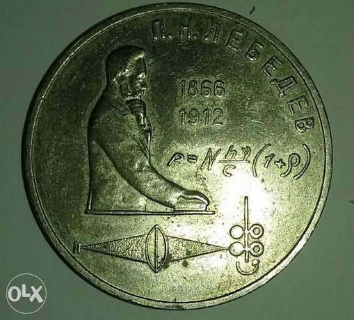 1 USSR Rouble Memorial for the Russian Physicist Lebedev 1866_1912