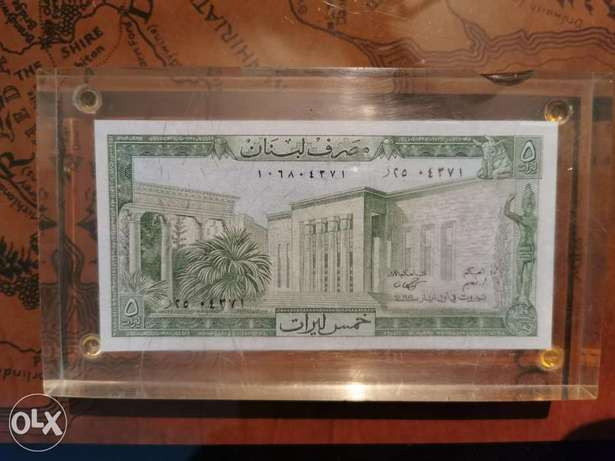 5 lebanese lira in plexi glass 1986