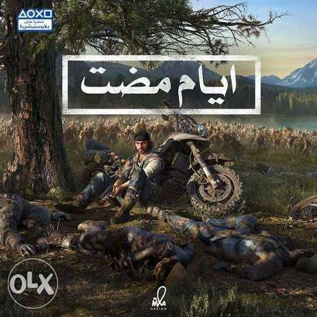 Days gone ايام مضت Ps4