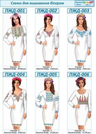e3b8ea13b5cbe4 Схеми для вишивання бісером (Плаття та сорочки). Сяйво БСР Хмельницький - зображення  5
