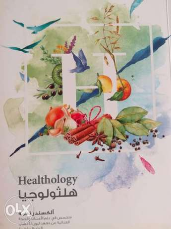 Healthology in arabic