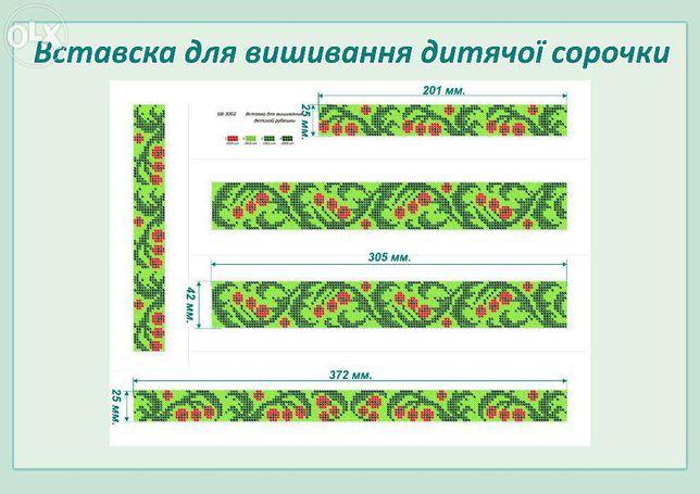 Схеми для вишивання бісером (вставки до дитячої сорочки). Сяйво БСР.  Хмельницький - 3682d5d4de010