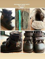 Дитячі ортопедичні чоботи черевики ботінки сапожки детская зимняя обув 47831185203de