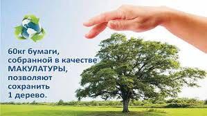 Прием макулатуры в кременчуге макулатура южноукраинск
