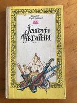 история украины 9 класс турченко на русском