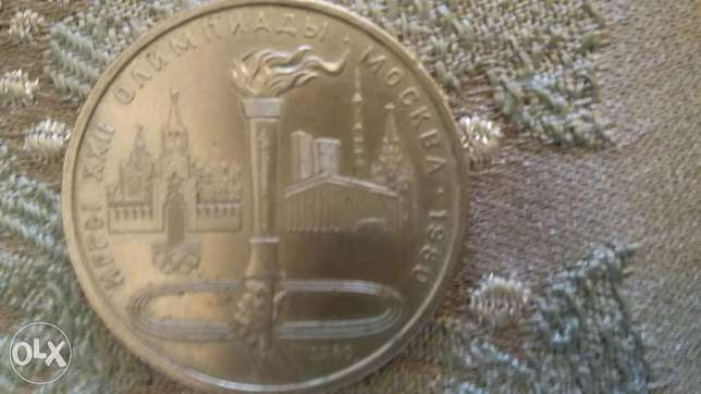 Olympic Games Commemorative USSR Rouble Moscow 1980 around 30 mm diam