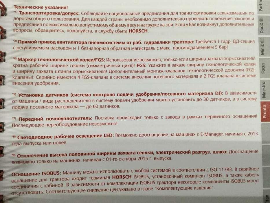 Horsch Pronto 9SW - 2012 - image 24