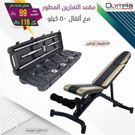 Bench with 50kg dumbbell set RO 99.00