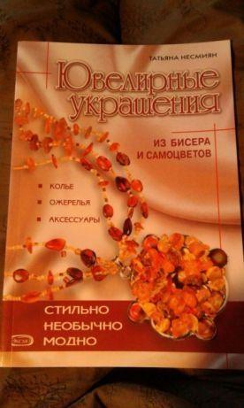 Книги та журнали по рукоділлю  250 грн. - Книги   журналы Ровно на Olx 5bbe247e46046