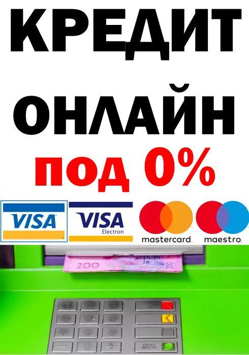 подать заявку на кредит во все банки города омска