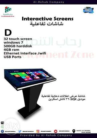 Interactive screens Khobar - image 6