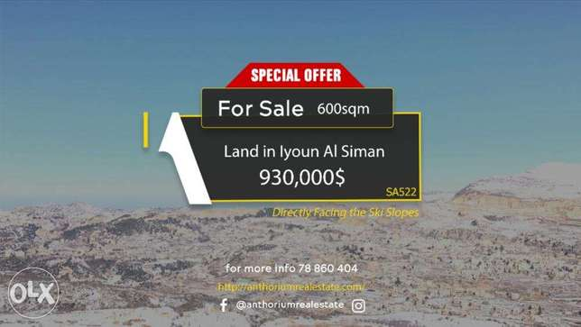 Prime Location Land in Iyoun Al Siman with View أرض في عيون السيمان