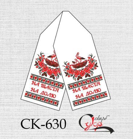 Заготовка весільного рушника під вишивку бісером 5ea683efa7d41