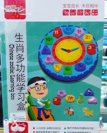 new chinese zodiac learning box for sell