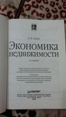 Экономика недвижимости 18-е изд. , испр. И доп. Учебник для вузов.