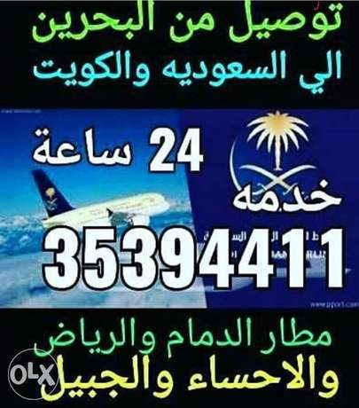 ..Transport to king fahad airport