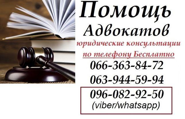 Адвокат помощь бесплатно