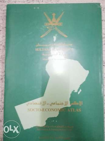 The Atlas of Oman insisted in the year 1996, 26 years old