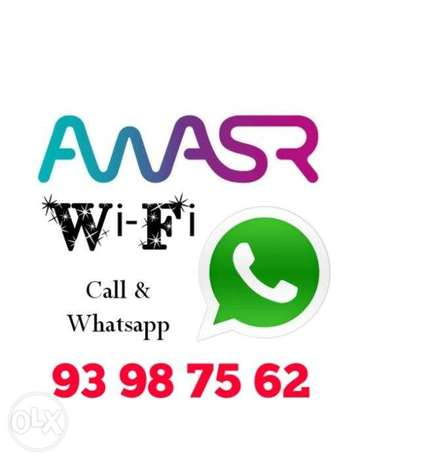Contact for Awasr unlimited WiFi connection