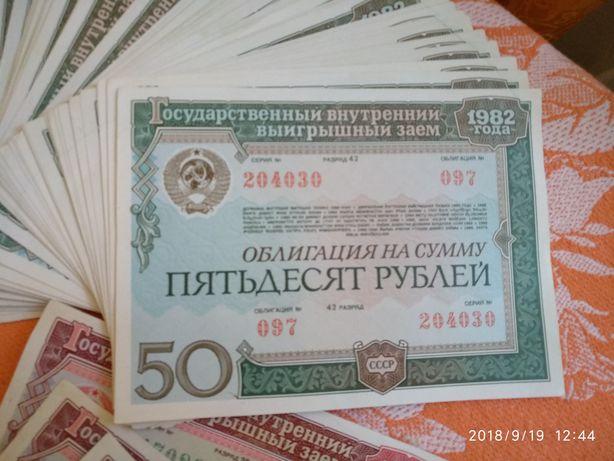 За одну облигацию номиналом рублей можно было получить рублей.