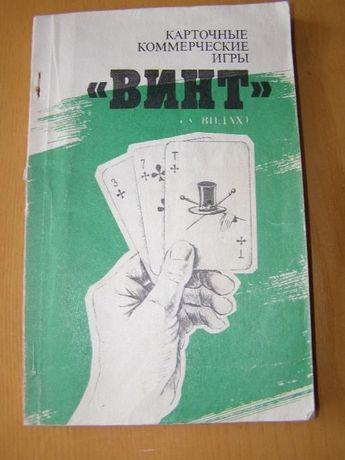 винт в играть в карты как