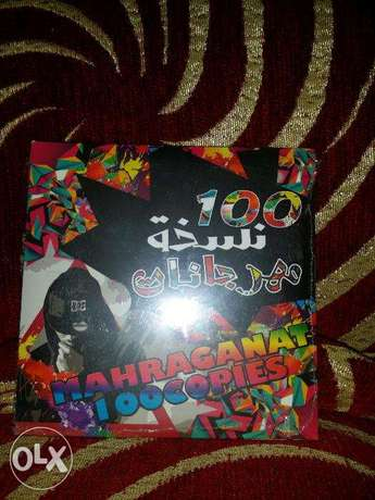 CD originalMahraganat 100