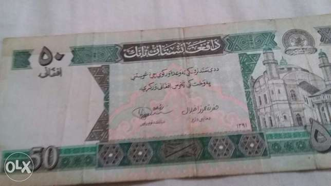 Kingdom of Aghanistan Banknote year 1391Hij1970 AD Mohamad Zaher Shah