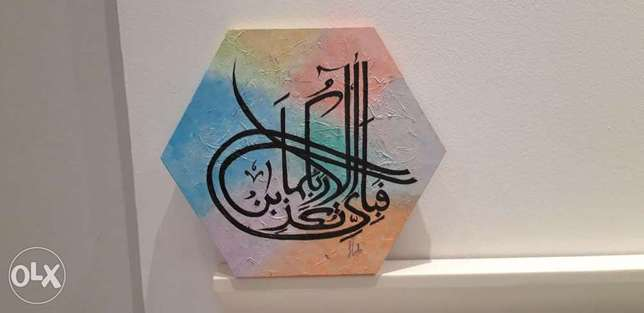 Beautiful calligraphy canvas