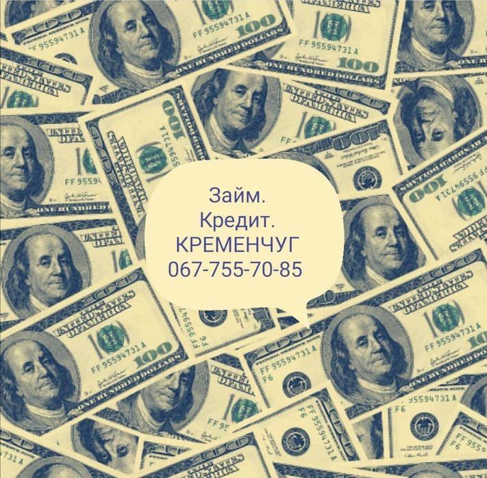 Деньги в долг от частного лица кременчуг