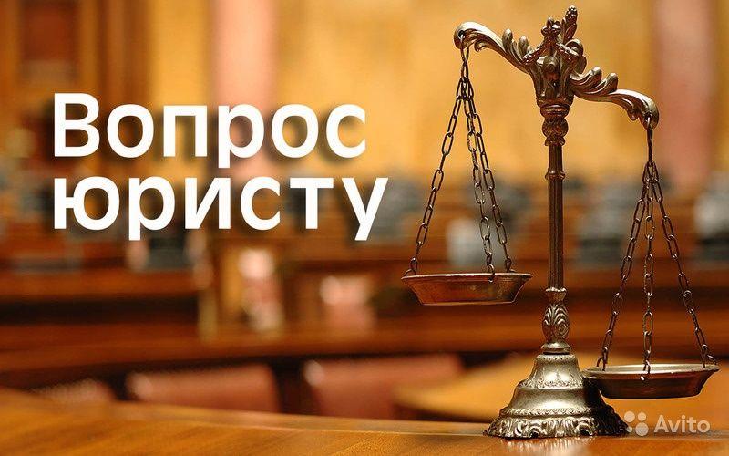 юридические консультации о разводе