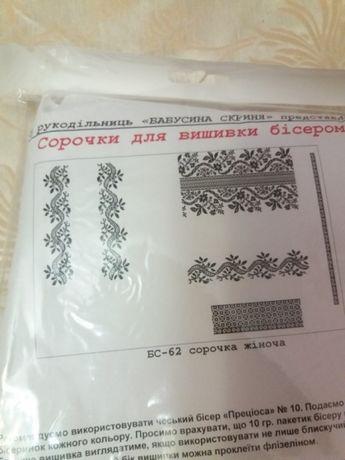 Заготовка для вышиванки с бисером в наличии  750 грн. - Витвори ... cb26b551fd4b3