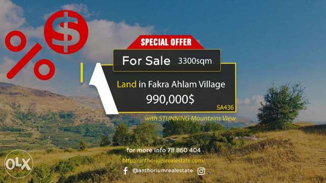 Land in Fakra (AHLAM village) with MOUNTAINS VIEW أرض في فقرا ٣٣٠٠ م ٢