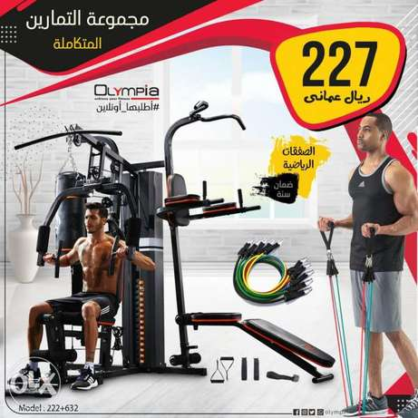 home gym Multifunction 3 station