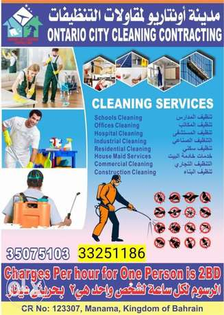 Asma pest control services with cleaning company مدينة حمد -  1