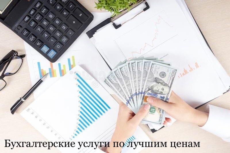 Консультация бухгалтера дзержинск регистрация ип в самаре пошаговая инструкция