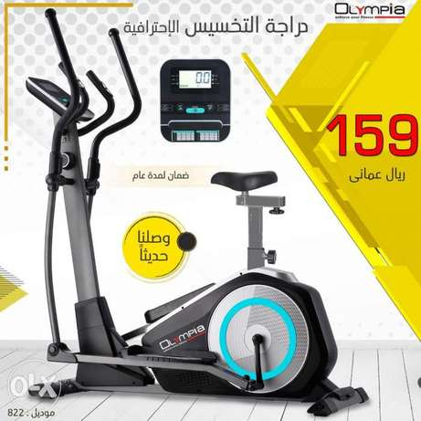 Olympia 2 in 1 magnetic cross trainer RO 159.00