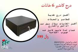 درج كاشير 6 خانات cash drawer