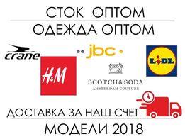Сток - Мода різне - OLX.ua 5033f835d5f01