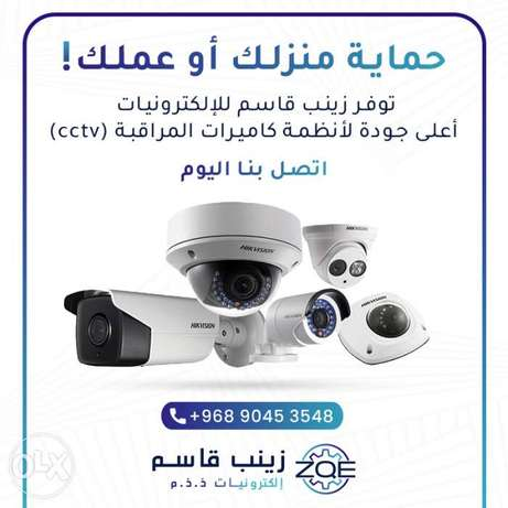 CCTV Security System for your Home or Business!
