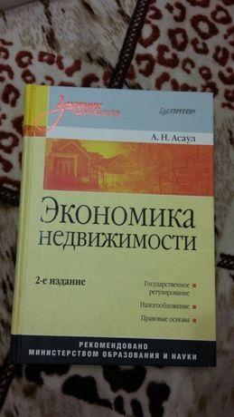Экономика недвижимости асаул а. Н. Учебник.