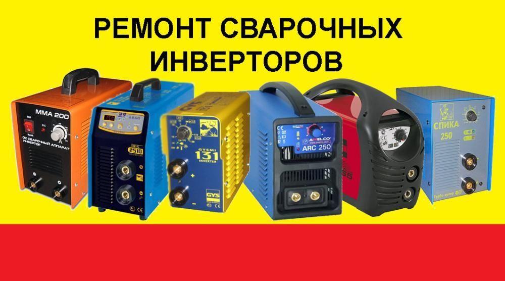 Ремонт сварочных аппаратов в хмельницкий температурный режим работы стабилизатора напряжения
