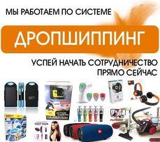400c4f78c8cb Поставщик товаров дропШиппинг Украина оптОм поДропшипинг предложения