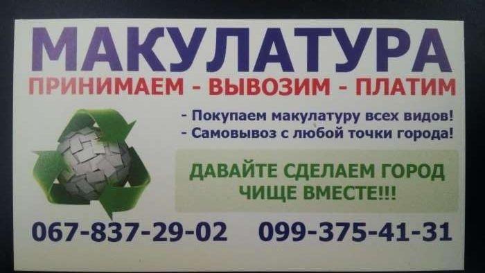 Киев купим макулатура прием макулатуры в василькове