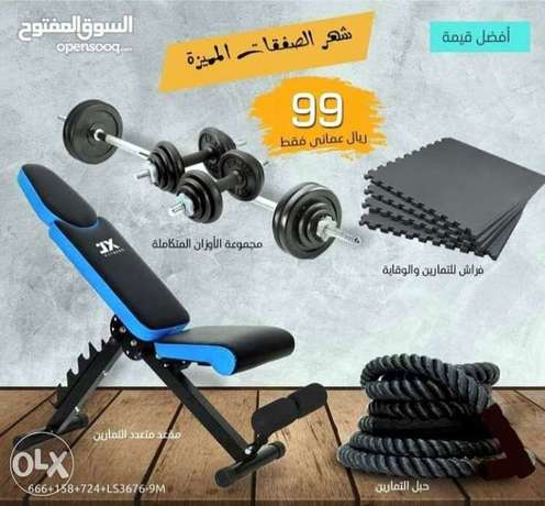 Olympia full kit offer with 99 riyal only